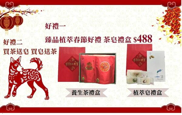 臻品植萃手工皂:新春養生茶禮盒