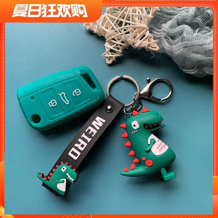 車鑰匙包 適用大眾車鑰匙套鑰匙包新速騰朗逸PLUS凌渡高爾夫7途觀L探歌可愛