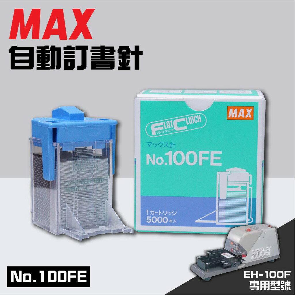 【勁媽媽商城】電動訂書機 No.100FE訂書針【一盒】(每盒5000支入) MAX EH-100F專用裝訂機 釘書針