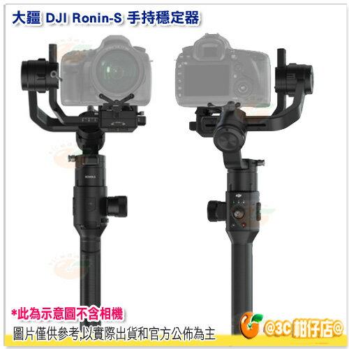 分期零利率現貨附手提箱大疆DJIRonin-S如影三軸手持穩定器公司貨單眼微單相機用載重3.6KG婚攝電影