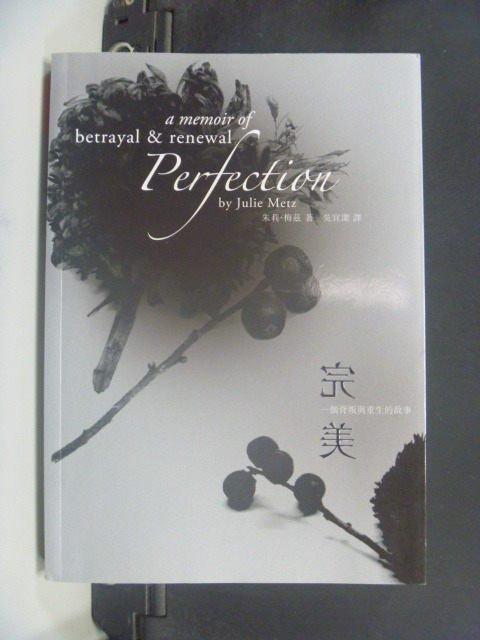 【書寶二手書T5/翻譯小說_JKS】完美:一個背叛與重生的故事_朱莉‧梅茲