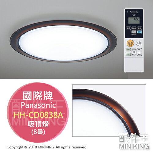 日本代購 空運 日本製 Panasonic 國際牌 HH-CD0838A LED 吸頂燈 4坪 調光 調色