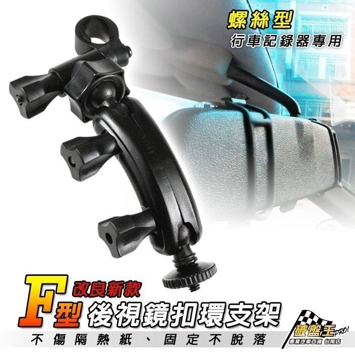 F01 M6 螺絲型 特殊加長 後視鏡支架 後視鏡固定支架 後視鏡扣環式支架 破盤王 台南
