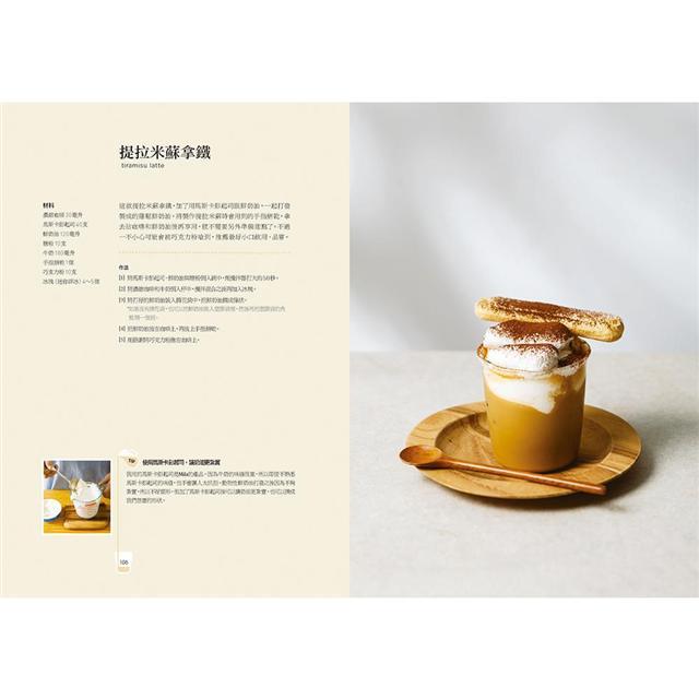 每天,每天Home Cafe:77種咖啡館人氣飲品,在家輕鬆重現 6