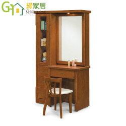 【綠家居】艾威  時尚3.3尺實木立鏡式化妝鏡台組合 (化妝台+立鏡邊櫃+含化妝椅)