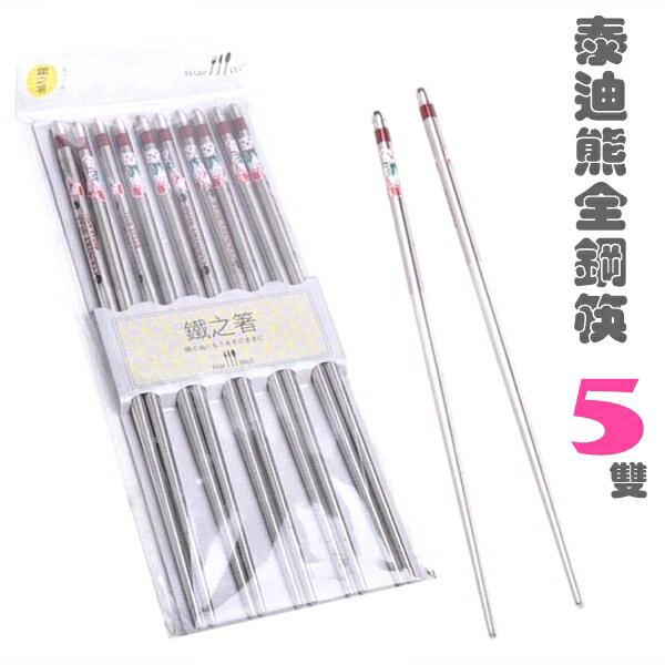 【九元生活百貨】泰迪熊全鋼筷/5雙 筷子 不鏽鋼筷