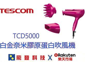 【日本進口 膠原蛋白+白金效果】TESCOM TCD5000TW TCD5000 白金奈米膠原蛋白吹風機 台灣110V專用 公司貨含稅開發票