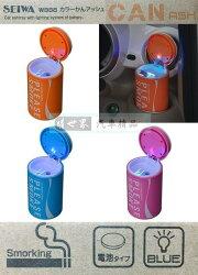 權世界@汽車用品 日本SEIWA 飲料罐造型 杯架置放式 電池式 LED藍光煙灰缸W888-三色選擇