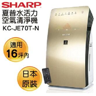 『SHARP』☆夏普 10-16坪 日本製 水活力空氣清淨機(PM2.5空汙顯示) KC-JE70T **免運費**