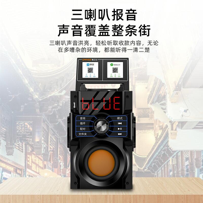 微信收款掃碼提示音響店鋪專用支付寶語音播報器商用收付款報音二維碼擴音神器收賬收錢喇叭藍芽音箱超大音量