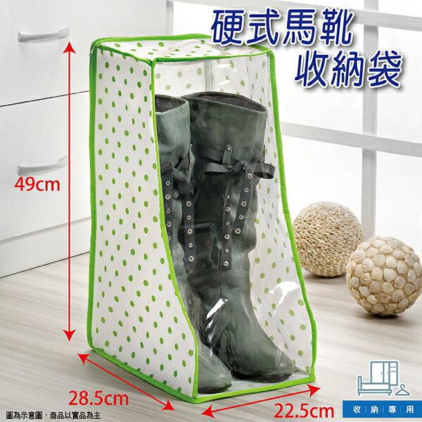 硬式馬靴收納袋(約22.5x28.5x49cm) / SP7519-B