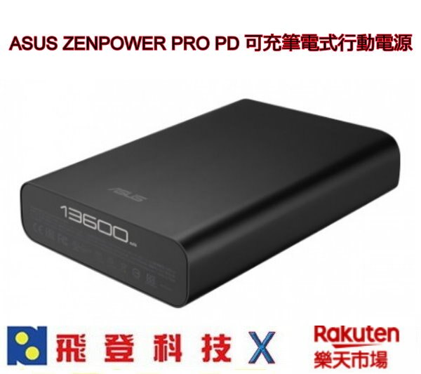 ASUS ZENPOWER PRO PD 行動電源 13600MAH 雙向快充 可充筆電 原廠公司貨  含稅開發票