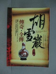 【書寶二手書T1/傳記_OCV】胡雪巖傳奇全傳_高群