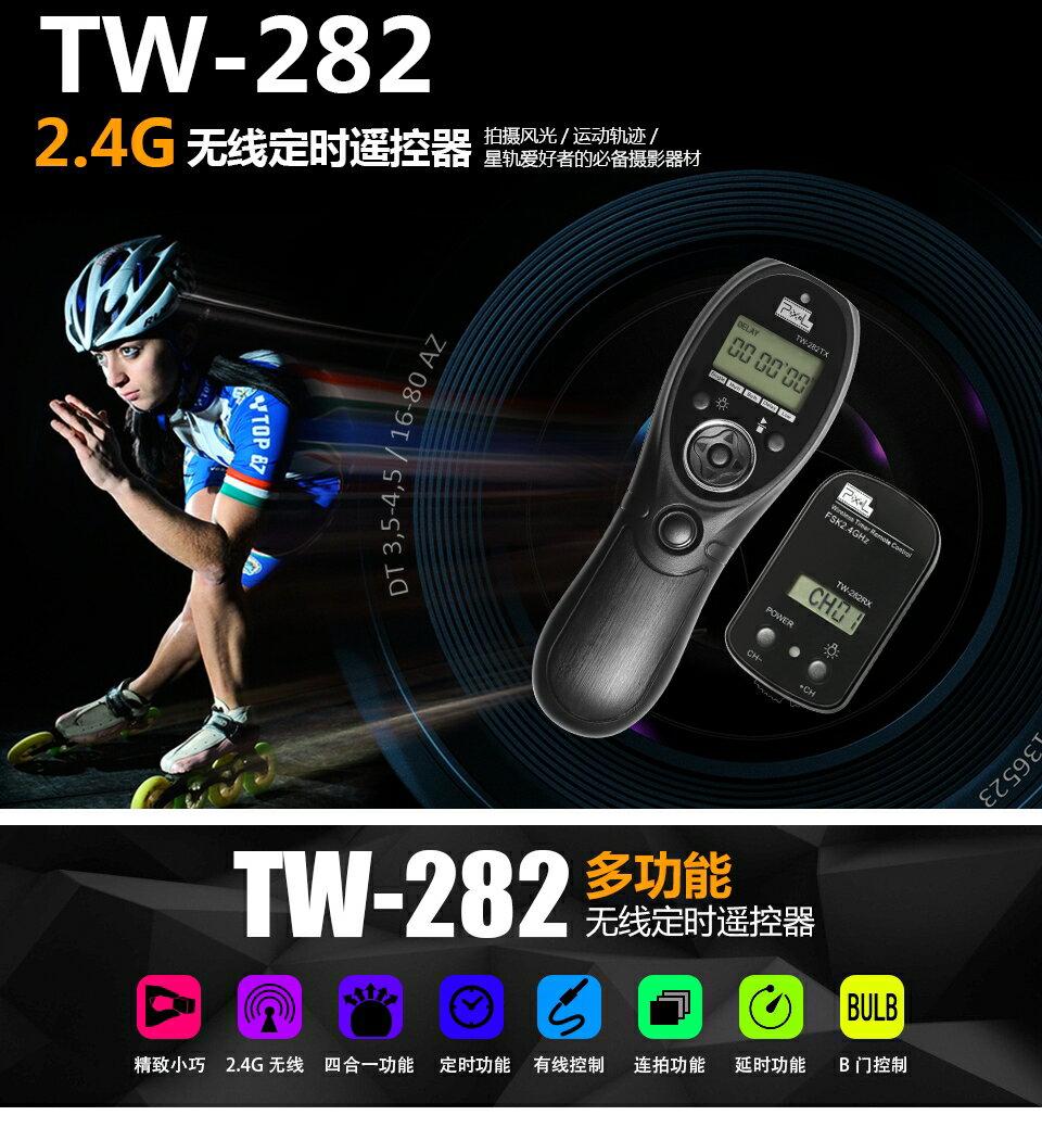 我愛買#PIXEL品色Panasonic副廠TW-282/L1無線電定時快門線遙控器適GH4,GH3,GH2,GH1 G7,G6,G10,G5,G3,GX8,GX7,GX1 GF1 L10 FZ250..