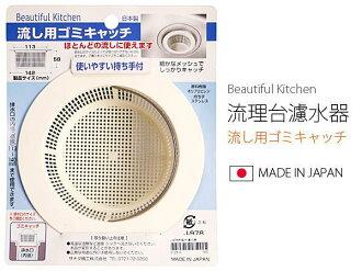 BO雜貨【SV3125】日本製 流理台濾水器 濾網 過濾 洗手台 廚房用品 過濾網 方便清潔