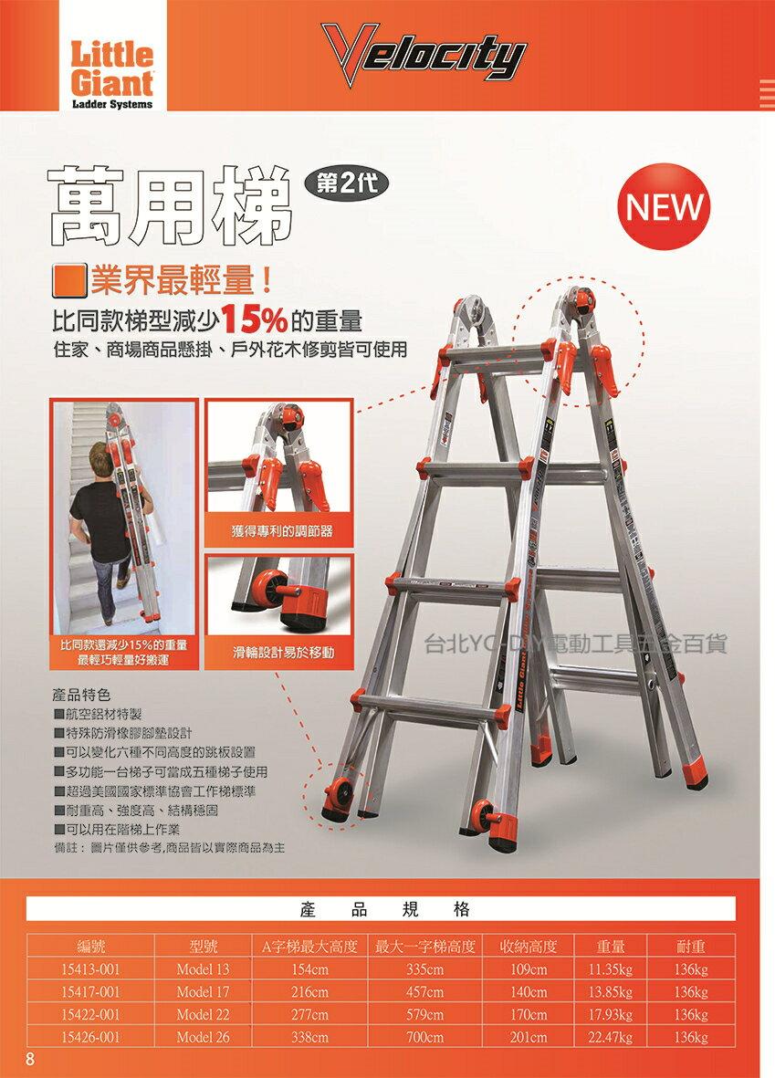 ~台北益昌~美國 小巨人 Little Giant M~17 M17 第 萬用梯 工作梯 鋁梯A字梯 拉梯