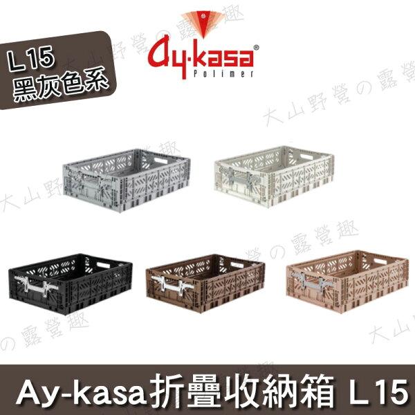露營趣:【露營趣】中和安坑AYKASAAy-kasa折疊收納箱L15黑灰色系多功能收納箱萬用收納箱整理箱收納盒收納籃摺疊籃