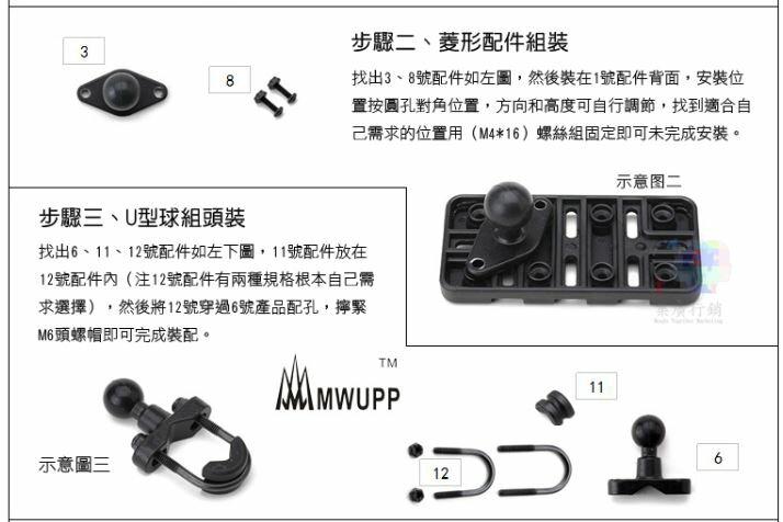 【五匹】MWUPP 橫杆款 UN4萬用4爪支架+圓管U型底座 機車支架 導航架 手機架 WP-UN4-B-231Z 6