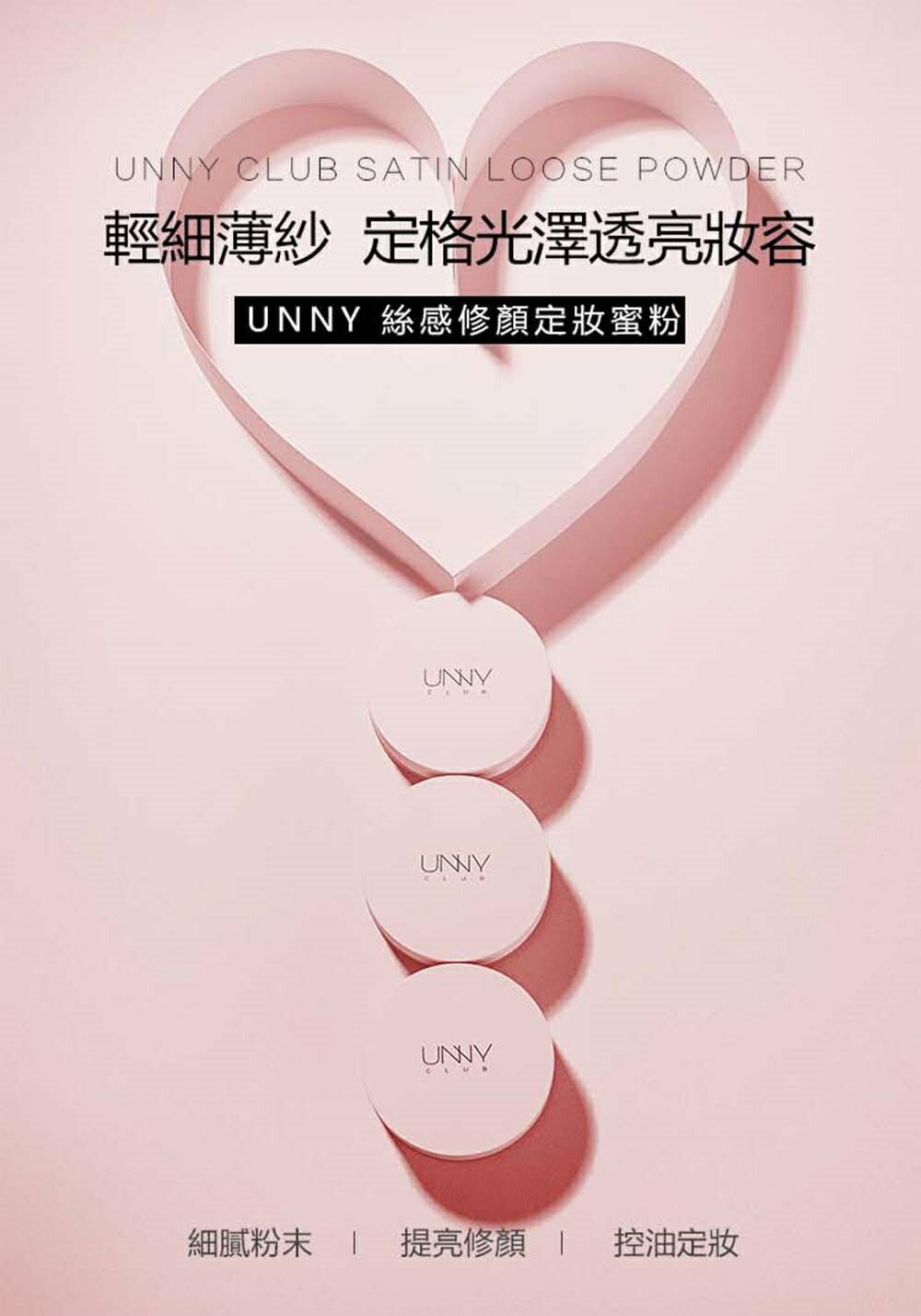 UNNY絲感修顏定妝蜜粉 控油蜜粉12g