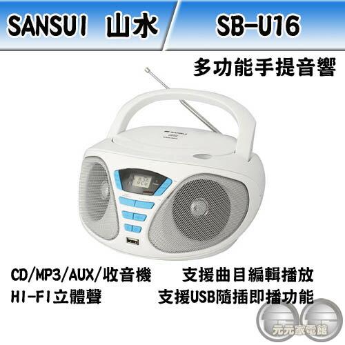 SANSUI山水多功能手提音響SB-U16