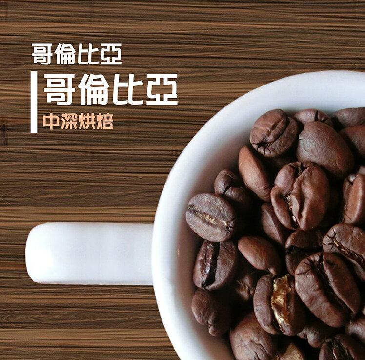 咖啡工場CoffeePlus-新鮮烘焙咖啡豆-哥倫比亞 另有各式精品咖啡