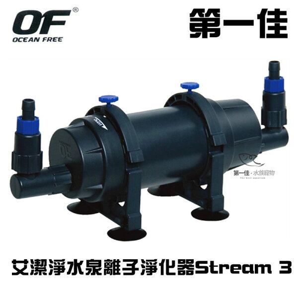 第一佳水族寵物:[第一佳水族寵物]OF艾潔Stream3淨水泉離子淨化器氯氨水質處理器板免運
