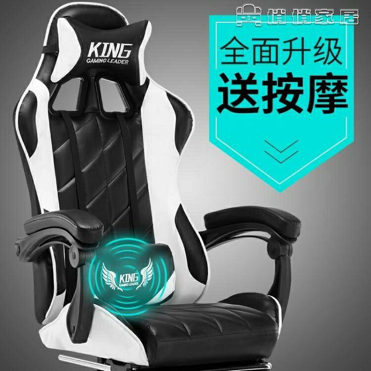 電競椅 電腦椅家用椅子升降辦公轉椅直播競技電競椅遊戲座椅 無撂腳 交換禮物