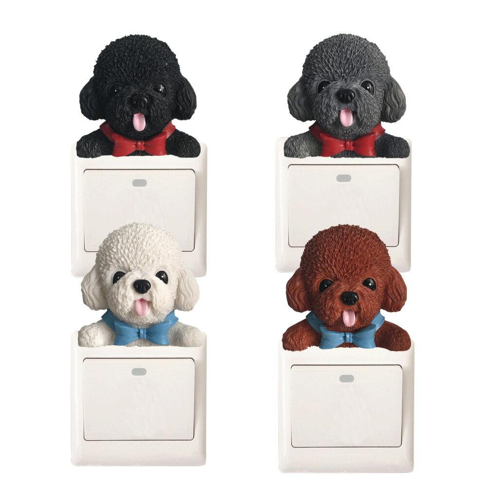 創意泰迪3D立體開關貼 貴賓狗開關貼 開關套 插座 牆壁裝飾 樹脂 牆貼