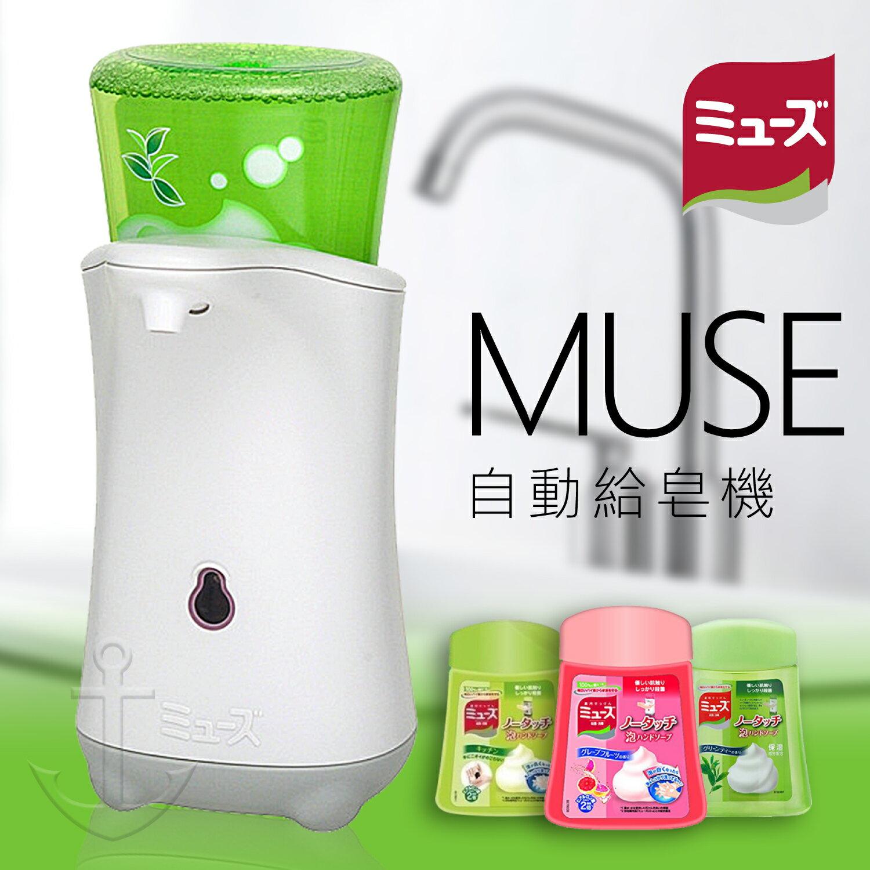 MUSE 感應式泡沫自動給皂機