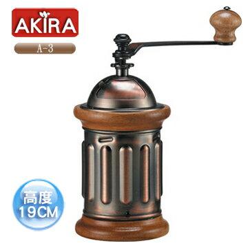 [微聲咖啡] Akira 手搖磨豆機 A-3