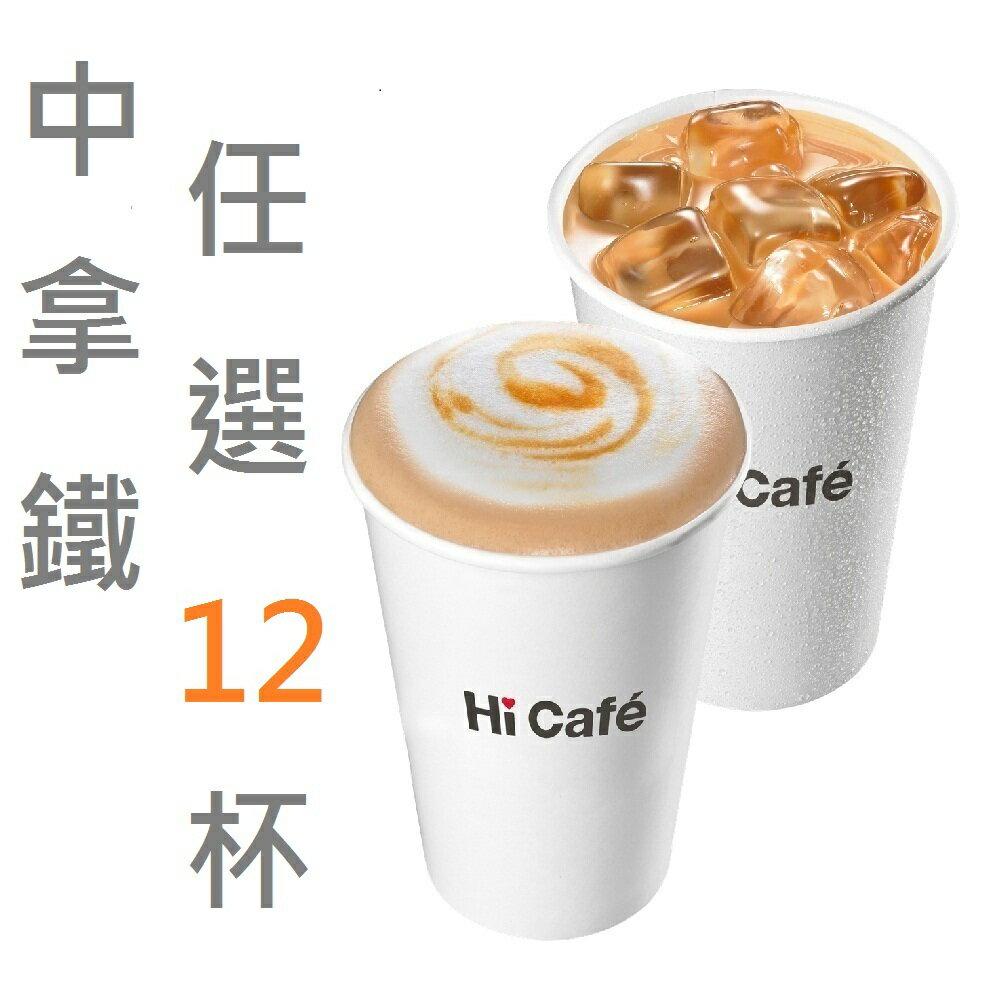 (中)拿鐵咖啡任選12杯★可分次領取★咖啡寄杯★超商取貨★全店兌換★送禮轉贈★電子票券【萊爾富pickup】