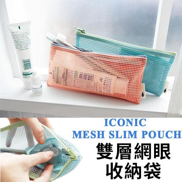 收納包~韓國 款網眼透氣多 雙層收納袋 化妝包 筆袋 盥洗包~AN SHOP~~全店滿 3