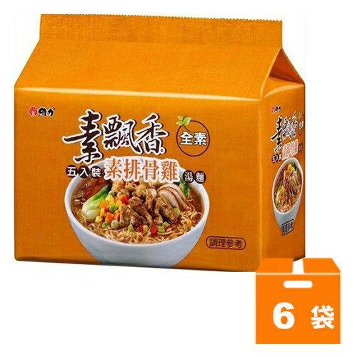 維力 素飄香 素排骨雞湯麵 90g (5入)x6袋/箱