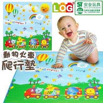 【LOG 樂格】環保幼兒遊戲爬行墊2CM -動物火車(120x180cm) ~環保安全無毒