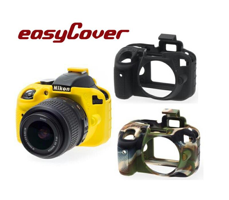 ◎相機專家◎ easyCover 金鐘套 Nikon D3300 適用 果凍 矽膠 防塵 保護套 公司貨 另有D5