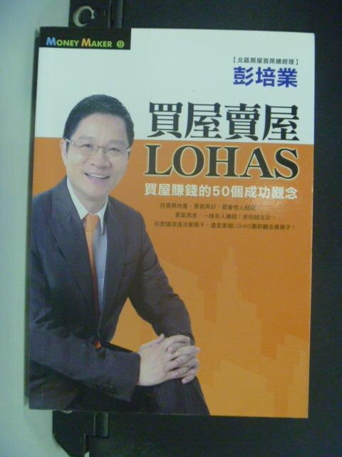 【書寶二手書T1/行銷_GIH】買屋賣屋LOHAS_彭培業