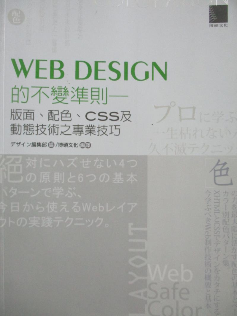 ~書寶 書T5/ _ZDU~Web Design 的不變準則~版面、配色、CSS 及動態技術之 技巧_Design