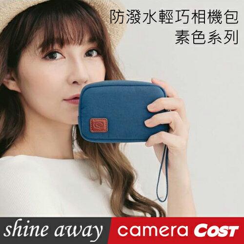 shine away 防潑水輕巧相機包 素色系列 適用多種機型 RX100 W810 ZR5000 S7000 - 限時優惠好康折扣