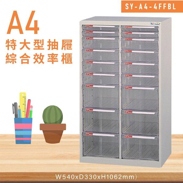 MIT台灣製造【大富】SY-A4-4FFBL特大型抽屜綜合效率櫃收納櫃文件櫃公文櫃資料櫃置物櫃收納置物櫃