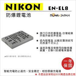 攝彩@樂華 FOR Nikon EN-EL8 相機電池 鋰電池 防爆 原廠充電器可充 保固一年