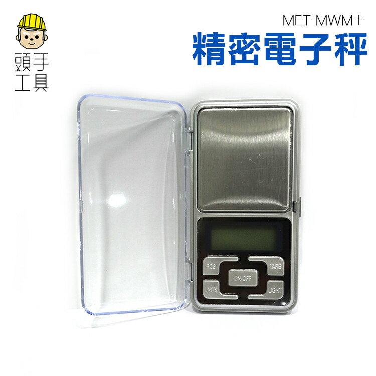 《頭 具》精度0.01g 精密電子秤 珠寶秤 盎司 口袋型磅秤 g(克)
