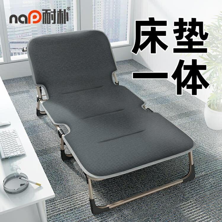 摺疊躺椅 耐樸折疊床單人床辦公室午休家用午睡床簡易便攜行軍床多功能躺椅