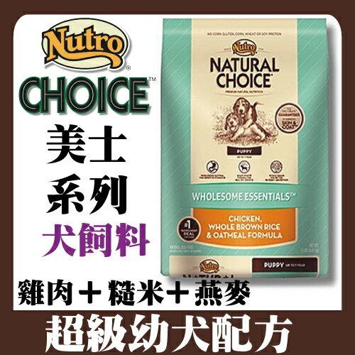 【美士Nutro】超級幼犬配方5磅-雞肉 糙米 燕麥 加碼贈【寵物零食肉乾】