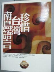 【書寶二手書T9/語言學習_LDL】珍惜台灣南島語言_李壬癸