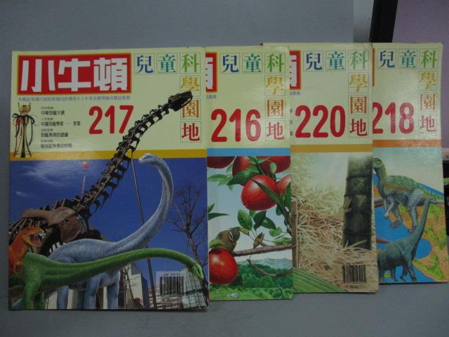 【書寶 書T2/少年童書_RIT】小牛頓_216~220期間_共4本合售_重返侏儸紀等