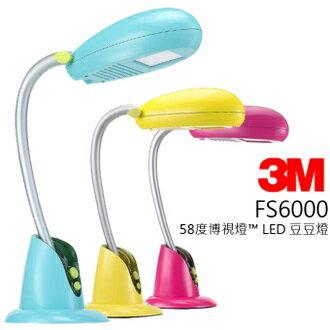新上市 3M 58°博視燈 FS6000 LED豆豆燈