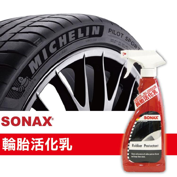 SONAX 輪胎活化乳