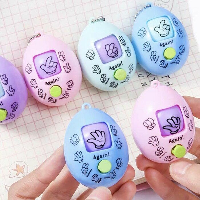 [Hare.D]台灣現貨  公平猜拳蛋 猜拳機 划拳蛋 剪刀石頭布遊戲蛋 對決玩具 創意 益智 親子互動 鑰匙扣