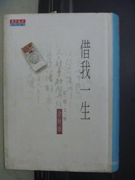 【書寶二手書T4/傳記_OGD】借我一生_余秋雨_原價500
