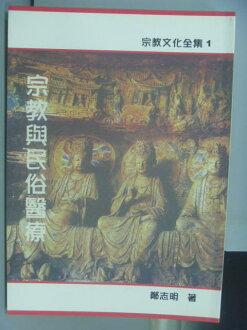 【書寶二手書T1/宗教_KMH】宗教與民俗醫療